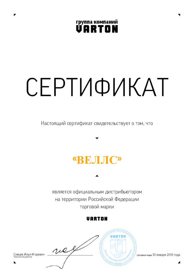 ВЕЛЛС Сертификат Вартон