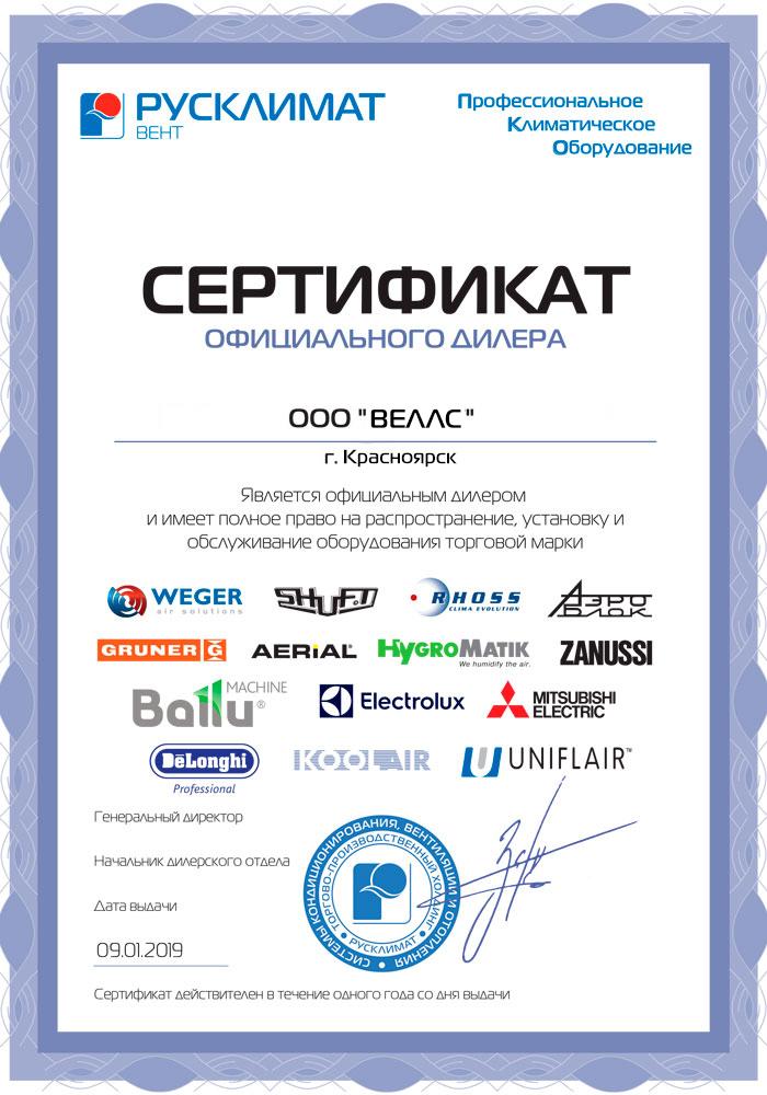 Сертификат_на все_new logo_2017
