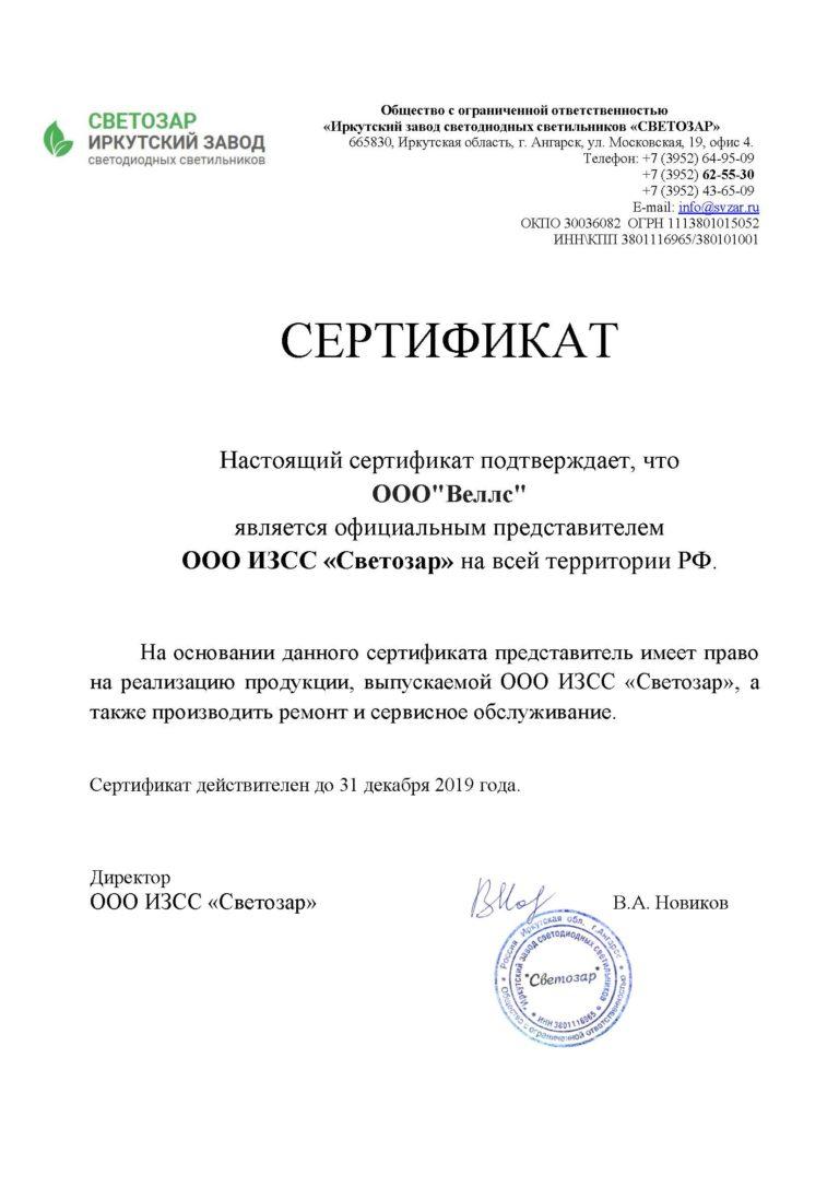 Сертификат Светозар
